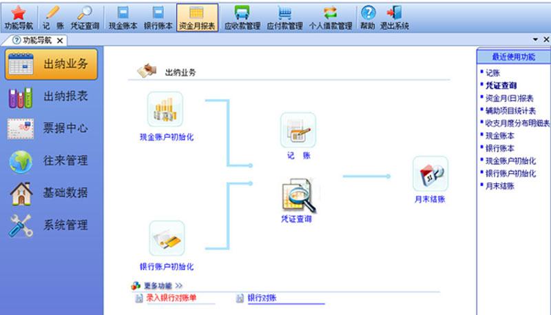 金码出纳日记账软件 V10.06