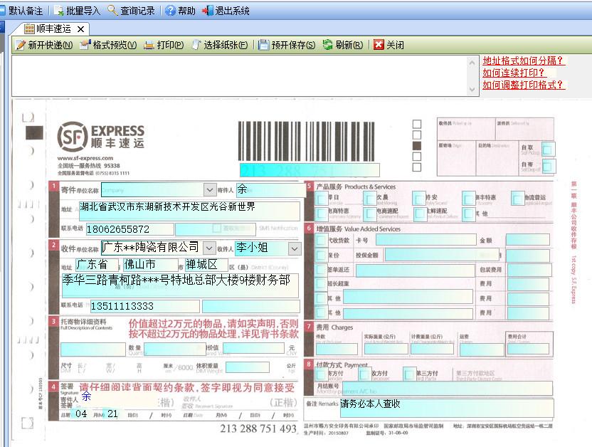 金码快递单打印软件免费版 9.01